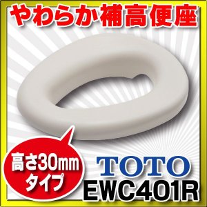 補高便座 TOTO EWC401R やわらか補高便座(単品) エロンゲートサイズ 高さ30mmタイプ [■]|maido-diy-reform