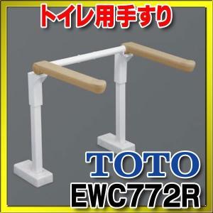 トイレ用手すり TOTO EWC772R はね上げタイプ 床固定タイプ 背もたれなし [♪■]|maido-diy-reform