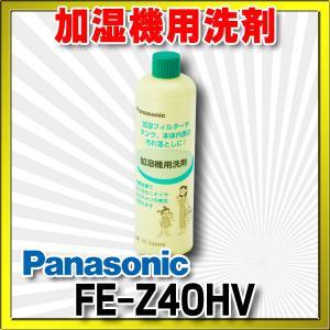 パナソニック FE-Z40HV 空気清浄機 加湿機用洗剤(400mL) [■]|maido-diy-reform