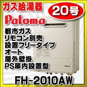 【BS受賞!】FH-2010AW 都市ガス ガス給湯器 パロマ リモコン別売 設置フリータイプ オート 屋外壁掛/PS扉内設置型 20号|maido-diy-reform