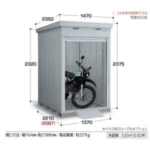 【ポイント最大 10倍】イナバ物置 バイク保管庫 FXN-1322HY 一般型/多雪地型 床付タイプ ハイルーフ [♪▲] maido-diy-reform