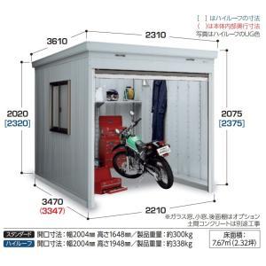【ポイント最大 10倍】イナバ物置 バイク保管庫 FXN-2234H 一般型 土間タイプ ハイルーフ [♪▲] maido-diy-reform