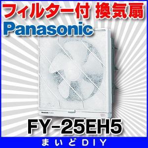 <title>パナソニック 換気扇 一般換気扇 FY-25EH5 フィルター付 排気 電気式シャッター フィルター交換式 台所用 気質アップ</title>