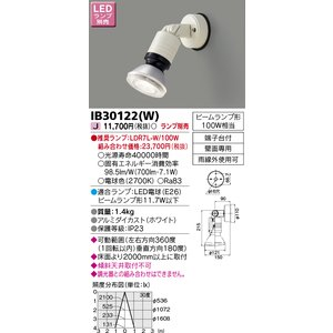 【ポイント最大 10倍】東芝ライテック スポットライト(センサーなし) 【IB30122(W)】 ランプ別売 [(^^)]|maido-diy-reform