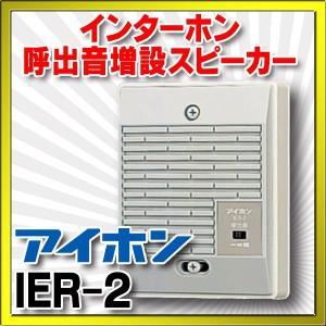 【ポイント最大 10倍】インターホン関連機器 アイホン IER-2 呼出音増設スピーカー [∽]|maido-diy-reform