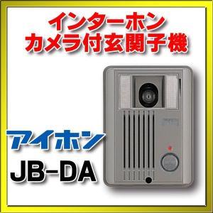 【ポイント最大 10倍】インターホン アイホン JB-DA カメラ付玄関子機 [∽]|maido-diy-reform