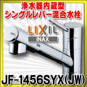 【BS受賞!】INAX JF-1456SYX(JW) 浄水器内蔵型シングルレバー混合水栓 eモダンタイプ(エコハンドル) ニッケルクロムメッキ 一般地用 [□]|maido-diy-reform