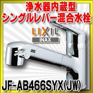 INAX JF-AB466SYX(JW) 浄水器内蔵型シングルレバー混合水栓 Sタイプ(エコハンドル) 一般地用 [□] maido-diy-reform