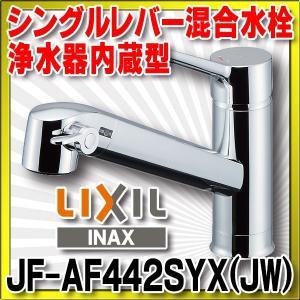 【BS受賞!】INAX JF-AF442SYX(JW) 浄水器内蔵型シングルレバー混合水栓 FSタイプ 一般地用 [□]|maido-diy-reform