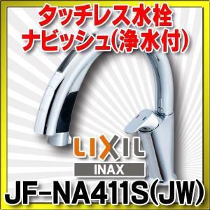 INAX JF-NA411S(JW) キッチン用タッチレス水栓 ナビッシュ(浄水付) タッチレス水栓 A10タイプ 一般地用 [◇] maido-diy-reform