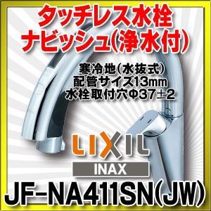 INAX JF-NA411SN(JW) キッチン用タッチレス水栓 ナビッシュ(浄水付) タッチレス水栓 A10タイプ 寒冷地用 [◇] maido-diy-reform