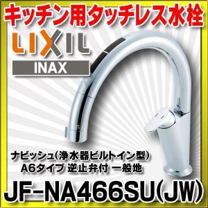 【ポイント最大 10倍】 JF-NA466SU(JW) 水栓金具 INAX キッチン用タッチレス水栓 ナビッシュ(浄水器ビルトイン型)[◇]|maido-diy-reform