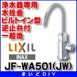 水栓金具 INAX JF-WA501(JW) 浄水器専用 ビルトイン型 逆止弁付 一般地 [□] maido-diy-reform
