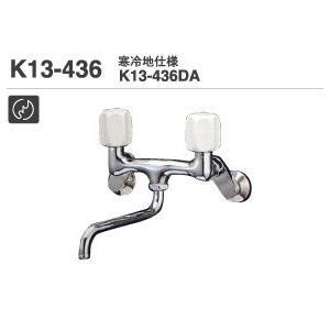 <title>ミズタニ キッチン水栓 K13-436 全商品オープニング価格 壁付2ハンドル混合栓 ■</title>
