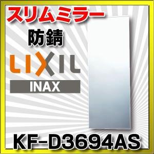<title>鏡 INAX KF-D3694AS セール特別価格 スリムミラー 防錆</title>