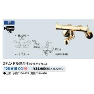 低価格 水栓金具 カクダイ 上品 128-015-CG 2ハンドル混合栓 ■ クリアブラス 壁付