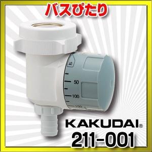 【在庫あり】水栓金具 カクダイ 211-001 バスぴたり [☆]|maido-diy-reform