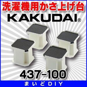 【ポイント最大 10倍】水栓金具 カクダイ 437-100 洗濯機用かさ上げ台 [□]