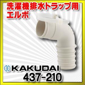 洗面所 カクダイ 437-210 洗濯機排水トラップ用エルボ [□]