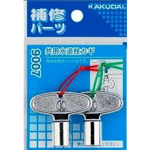 水栓金具 カクダイ 9007 共用水道栓カギ(2個入) [□]|maido-diy-reform
