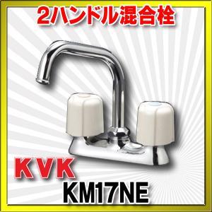 【ポイント最大 10倍】2ハンドル混合栓 KVK KM17NE 流し台用2ハンドル混合栓 [〒]