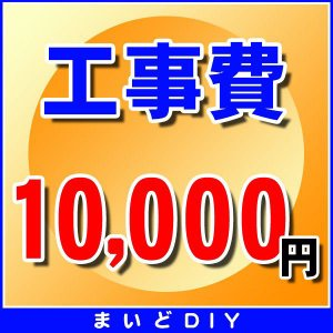 【ポイント最大 10倍】工事費確定済みの方のみ 工事費 10,000円|maido-diy-reform