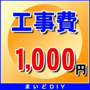 【ポイント最大 10倍】工事費確定済みの方のみ 工事費 1,000円|maido-diy-reform