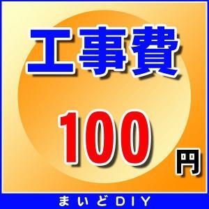 【ポイント最大 10倍】工事費確定済みの方のみ 工事費 100円|maido-diy-reform