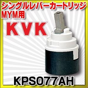水栓部品 KVK KPS077AH MYM用シングルレバーカートリッジ maido-diy-reform