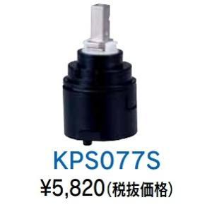 水栓部品 KVK KPS077S MYM用シングルレバーカートリッジ maido-diy-reform