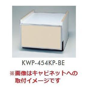 食器洗い乾燥機 リンナイ オプション KWP-454KP-BE 下部キャビネット用化粧パネル ベージ...