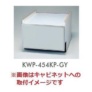 食器洗い乾燥機 リンナイ オプション KWP-454KP-GY 下部キャビネット用化粧パネル グレー...