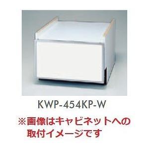 食器洗い乾燥機 リンナイ オプション KWP-454KP-W 下部キャビネット用化粧パネル ホワイト...