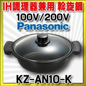 <title>海外 IHクッキングヒーター 関連部材 パナソニック KZ-AN10-K 鍋 IH対応 100V 200V兼用 ■</title>