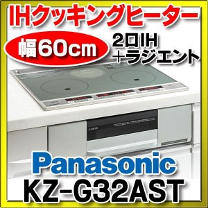 【在庫あり】IHクッキングヒーター パナソニック KZ-G32AST G32シリーズ ビルトインタイプ 2口IH+ラジエント 幅60cm シルバー/グレイッシュシルバー [☆2]