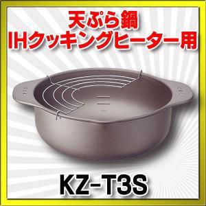 【ポイント最大 10倍】IHクッキングヒーター 関連部材 パナソニック KZ-T3S 天ぷら鍋 [■]|maido-diy-reform