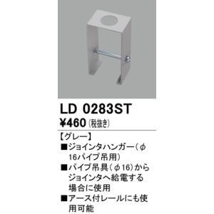 オーデリック LD0283ST ライティングダクトレール 部材 ジョインタハンガー(φ16パイプ吊用...
