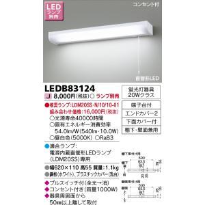 【ポイント最大 10倍】東芝 LEDB83124 キッチンシーリングライト LED直管ランプ(LDM20SS) 蛍光ランプ器具20Wクラス ランプ別売 コンセント付 [(^^)] maido-diy-reform