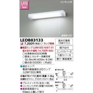 【ポイント最大 10倍】東芝 LEDB83133 キッチンシーリングライト LED直管ランプ(LDM15SS) 蛍光ランプ器具15Wクラス ランプ別売 コンセント付 [(^^)] maido-diy-reform