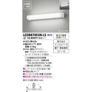 【ポイント最大 10倍】東芝 LEDB87003N-LS キッチン 流し元灯 LED一体形 蛍光ランプ器具60Wクラス 昼白色 ホワイト [∀(^^)]|maido-diy-reform