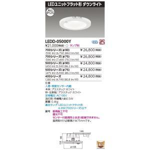 東芝 LEDD-05000Y LEDユニットフラット形 ダウンライト 8.0W以下 φ125 人感・照度センサー内蔵 ランプ別 [∽] maido-diy-reform