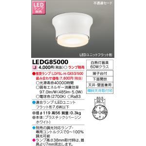 【ポイント最大 10倍】東芝ライテック E-CORE LEDキッチン LEDユニットフラット形小形シーリングライト【LEDG85000】 ランプ別売 [(^^)] maido-diy-reform