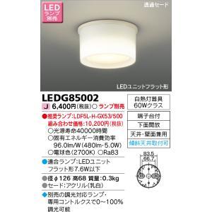 【ポイント最大 10倍】東芝ライテック E-CORE LEDキッチン LEDユニットフラット形小形シーリングライト【LEDG85002】 ランプ別売 [(^^)] maido-diy-reform