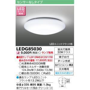 【ポイント最大 10倍】天井照明 東芝 LEDG85030 シーリングライト LED 蛍光ランプ器具 30Wクラス ユニットフラット形 ランプ別売 [(^^)]|maido-diy-reform