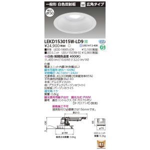 東芝 LEKD153015W-LD9 人気上昇中 LEDユニット型交換形ダウンライト 一般形 店内限界値引き中 セルフラッピング無料 白色反射板 高効率 白色 調光 広角 φ150