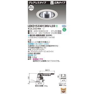 <title>卓越 東芝 LEKD1533013NV-LS9 LEDユニット交換形ダウンライト グレアレスタイプ高効率 広角 昼白色 非調光 φ100</title>
