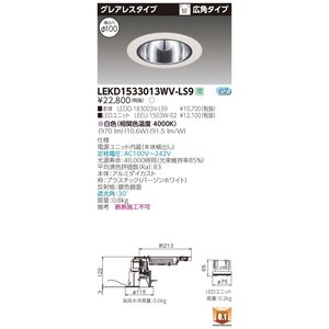 <title>東芝 正規店 LEKD1533013WV-LS9 LEDユニット交換形ダウンライト グレアレスタイプ高効率 広角 白色 非調光 φ100</title>