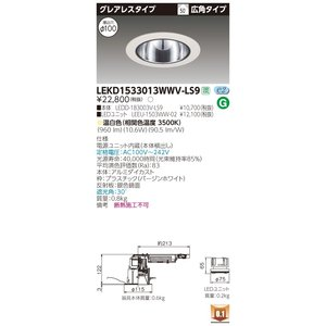 <title>東芝 LEKD1533013WWV-LS9 LEDユニット交換形ダウンライト 安い グレアレスタイプ高効率 広角 温白色 非調光 φ100</title>