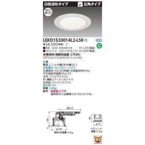 <title>東芝 LEKD1533014L2-LS9 LEDユニット交換形ダウンライト 日本製 白色深形タイプ 高効率 広角 電球色 非調光 φ125</title>