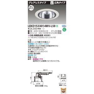 <title>東芝 LEKD1533014WV-LS9 LEDユニット交換形ダウンライト グレアレスタイプ高効率 広角 白色 非調光 φ125 2020春夏新作</title>
